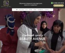 Учебный центр «Beauty Avenue»