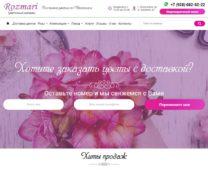 Интернет магазин цветов «Rozmari»